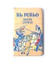 Conrad_Joseph___El_Duelo___Alfaguara___1977___Libros_Antimateria_1