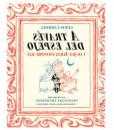MediaVaca-ATravesdelEspejo-LewisCarroll-LibrosAntimateria