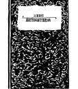 El diablo de las provincias - Libros Antimateria